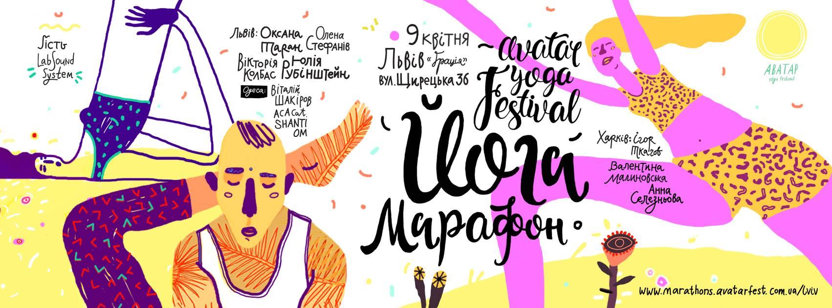 Йога-марафон от Avatar Yoga Festival во Львове