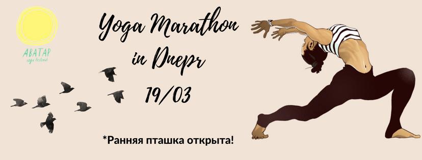 Йога-марафон в Днепре
