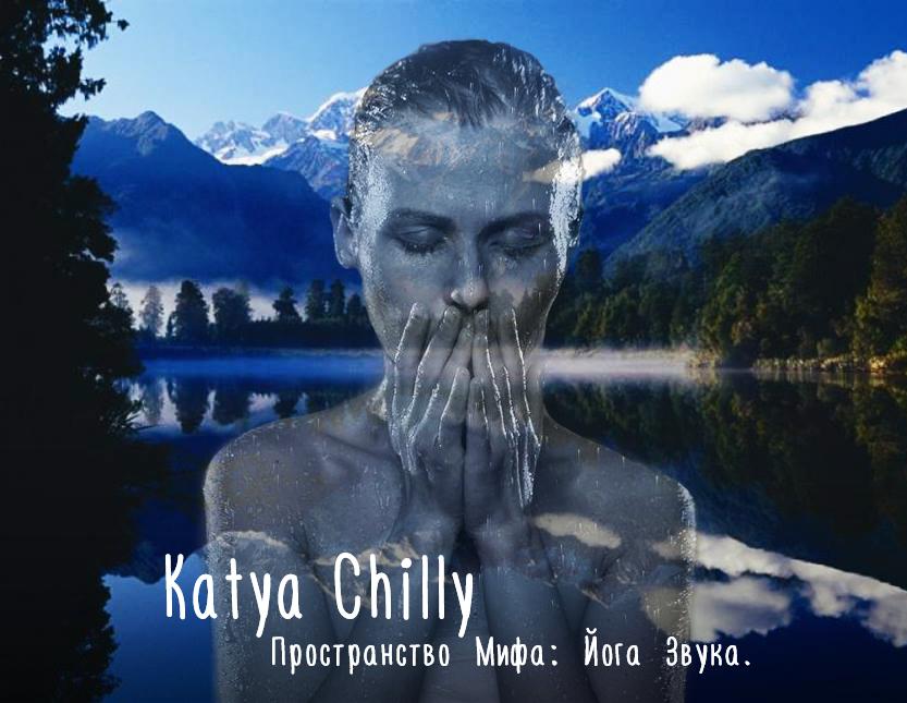 Катя Chilly на Avatar Yoga Festival!