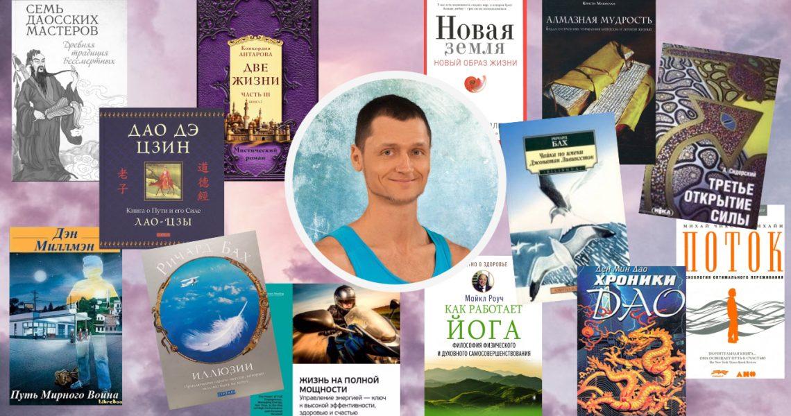 Что читают мастера. 14 книг «о настоящем» от Влада Зюбана
